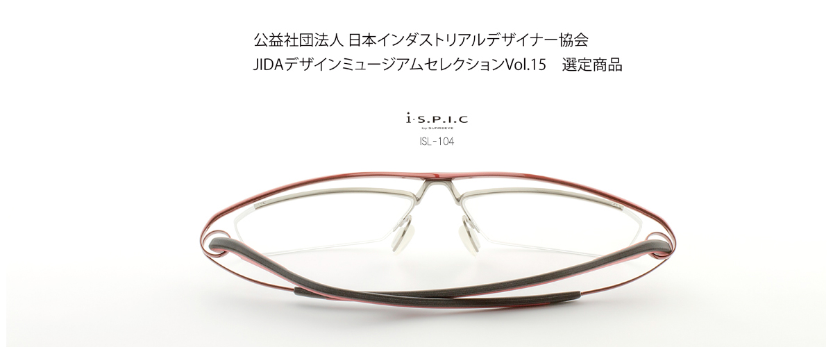 The 15th selected products by the Japanese Industrial Designer Association is awarded to i-S.P.I.C ISL-104